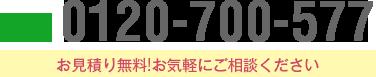 0120-700-577
