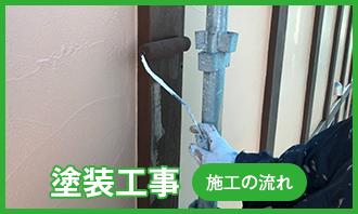 塗装工事 施工の流れ