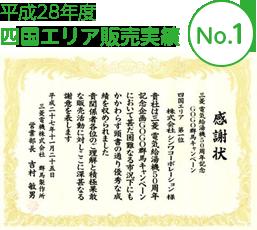 四国エリア販売実績No.1